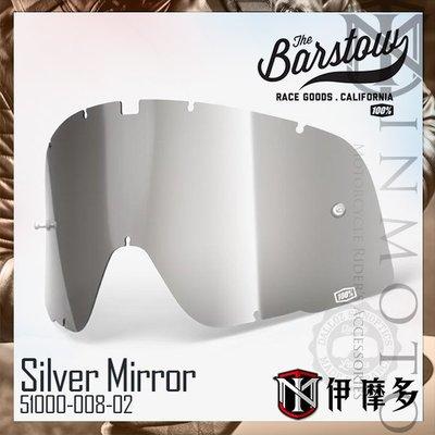 伊摩多※法國製 美國100% Barstow Silver Mirror 電銀鏡片復古街車重機 51000-008-02
