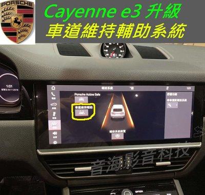 保時捷 Porsche Cayenne E3 車道維持輔助系統 車道偏移輔助 變道輔助 智慧免鑰匙系統 秒錶 盲點偵測 彰化縣