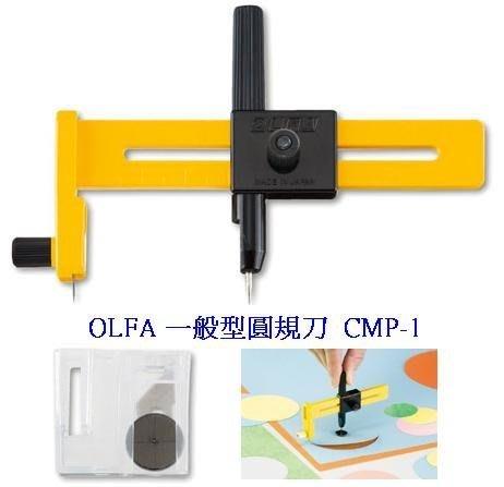 {阿治嬤} 日本 OLFA 一般型 圓規刀、割圓刀 CMP-1 (塑膠握把) CMP1