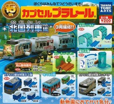 Takara 火車扭蛋 地下鐵路 北国列車編 (全套17隻) 2014年