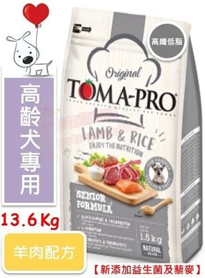 ♡寵物萌萌噠♡【免運】TOMA-PRO 新優格高齡犬/老犬-高纖低脂配方(羊肉+米)狗飼料 13.6KG