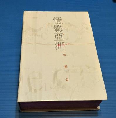 鄧麗君 情繫亞洲  5CD+VCD 附寫真本 6片裝 免運費