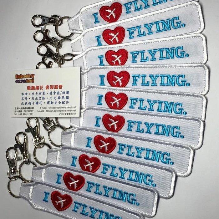 ※I love flying 白色底※雙面鑰匙圈吊牌I love Flying 2個(非客製品)
