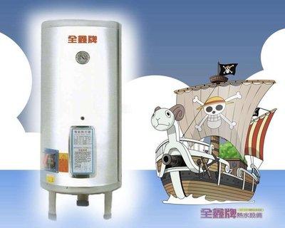 【工匠家居生活館 】全鑫牌 CK-B20 (立式) 電能熱水器 20加侖 電熱水器