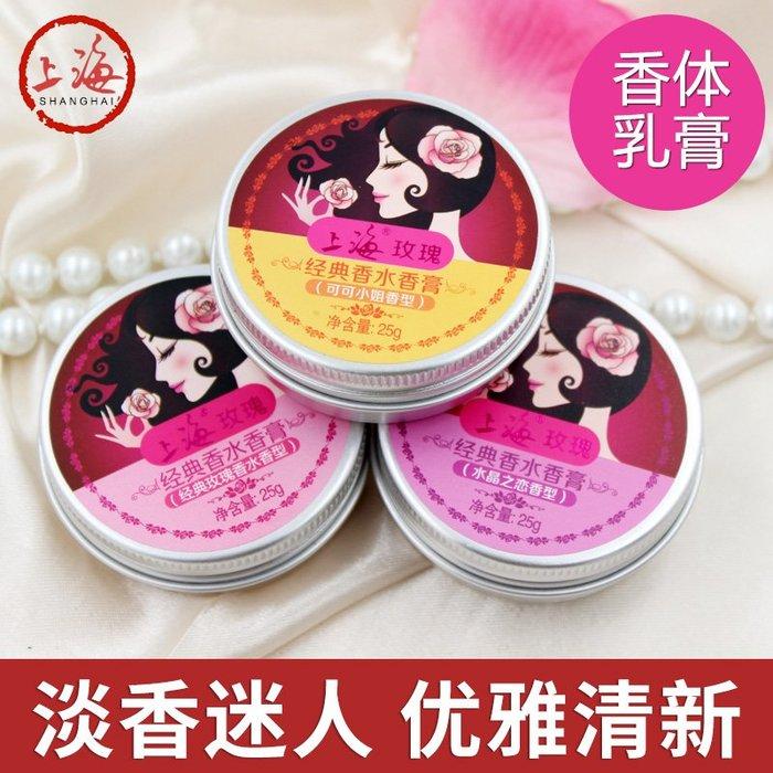 固體香膏 上海玫瑰香膏固體香水淡香自然邂逅女士學生國貨優雅清新香體乳膏