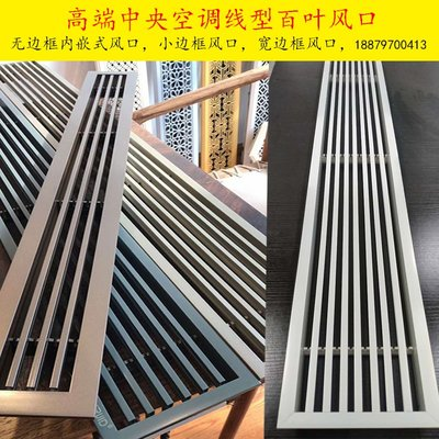 台灣(滿679-60元)ABS鋁合金中央空調出風口酒店別墅 無邊框條形線型風口格柵百葉窗