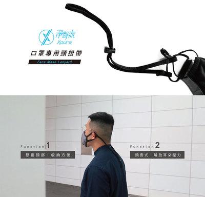 淨對流 口罩頸掛帶 不需再用耳朵戴口罩 徹底解放耳朵壓力 淨對流 耳掛式口罩變成頭戴式 耳掛式口罩變成頭戴式