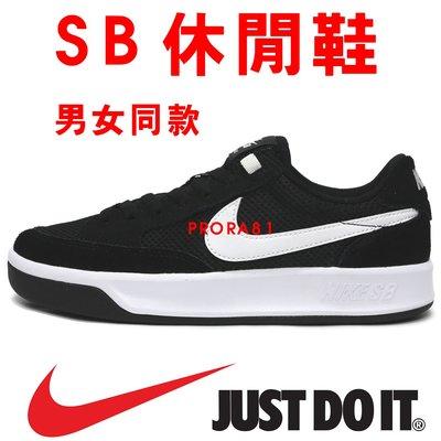 鞋大王Nike CJ0887-001 黑×白 運動休閒鞋,SB Adversary,全尺寸,免運費#903N