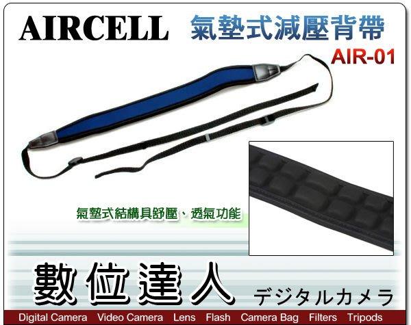 【數位達人】韓國 AIRCELL 氣墊式減壓背帶 AIR-01 AIR01 寬3.6cm 舒壓透氣