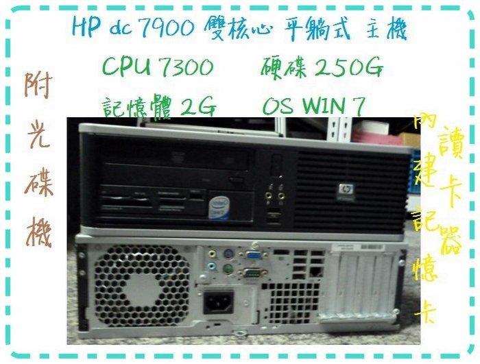 ☆平躺式主機☆ HP DC7900高效能雙核/硬碟250G/記憶體 4G/ WIN 7/附光碟機  jj242