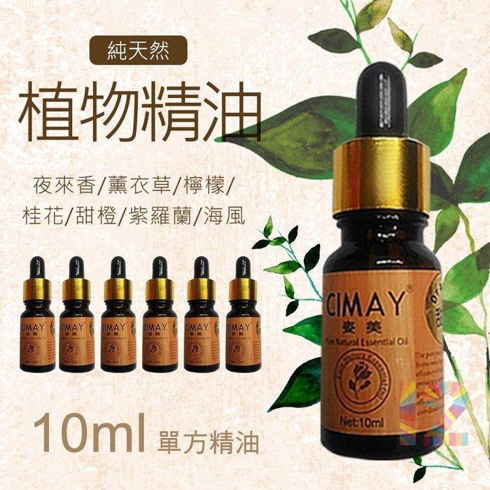 【12號】超低價 純天然水溶性精油 植物精油 芳香 10ML 香薰機 加濕器 水氧機 加濕機 精油 香薰精油