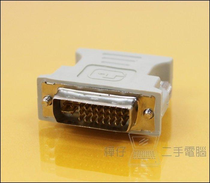 【樺仔3C】DVI DVI-I ( 24 + 5 PIN ) 轉 D-SUB VGA 螢幕 顯示 轉接頭 轉換頭