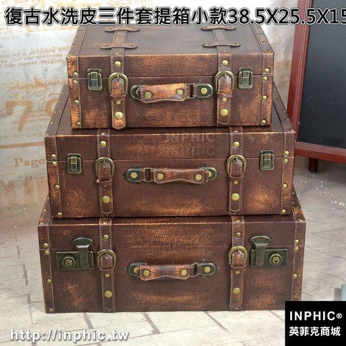INPHIC-復古英倫防水皮革手提箱歐式木箱家居收納箱服裝店拍攝道具箱-復古水洗皮三件套提箱小款38.5X25.5X15_S2787C