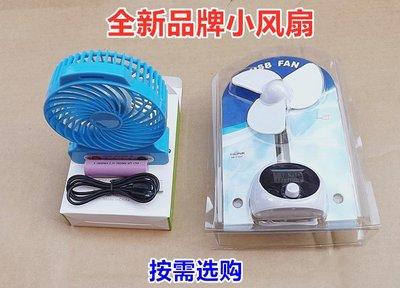 【特價】HONK迷你小風扇系列USB帶電池3.7V無極調速手持擺放風扇