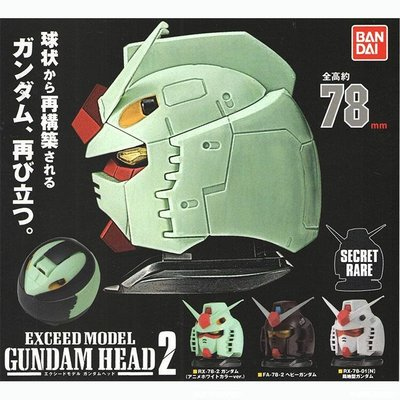 【可開發票】Bandai 機動戰士高達 EXCEED MODEL 高達頭2 拼裝 扭蛋[國際購]