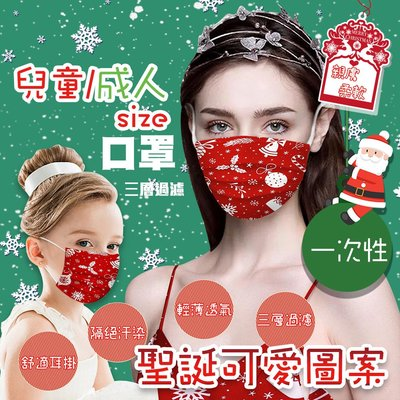 QIDINA 聖誕氣氛防塵口罩 非醫療口罩 5色任選 50入方案