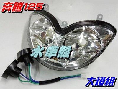 【水車殼】光陽 奔騰125 奔騰G3 原車型 大燈組 附配線 $350元 前燈組 奔騰 125 可加購小盤H6燈泡
