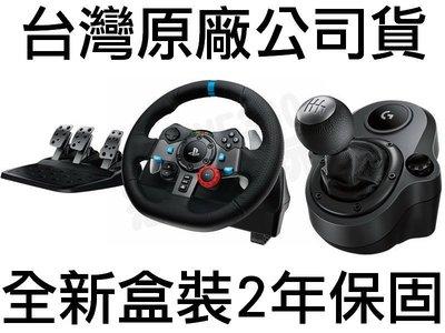 全新羅技 G29 DRIVING FORCE 方向盤+ SHIFTER 排檔桿 PS4 PS3 PC GT 台中恐龍電玩