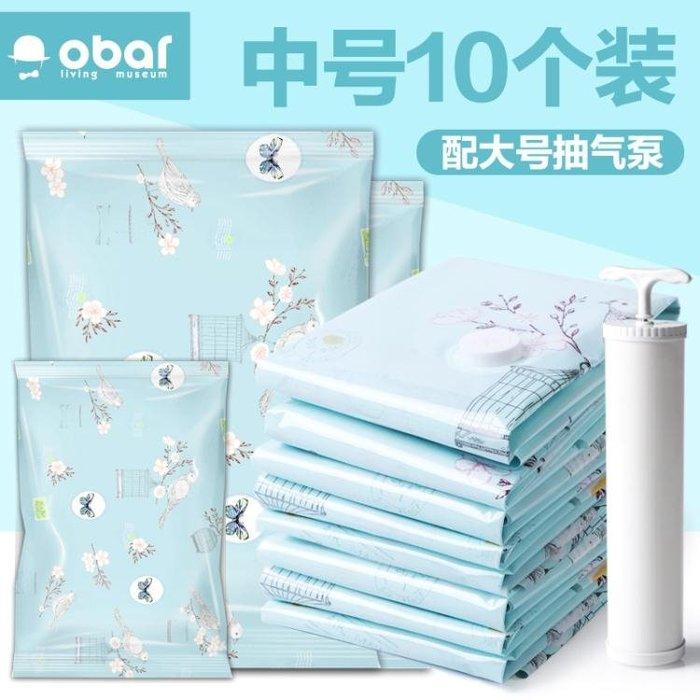 真空壓縮袋花鳥中號10個裝送抽氣泵棉被子衣物收納袋袋 蘿莉小腳ㄚ