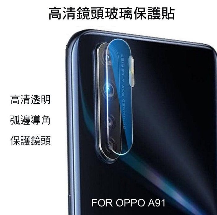 *Phone寶*OPPO A91 /A72 / A31 鏡頭玻璃貼 鏡頭貼 保護貼 硬度9H