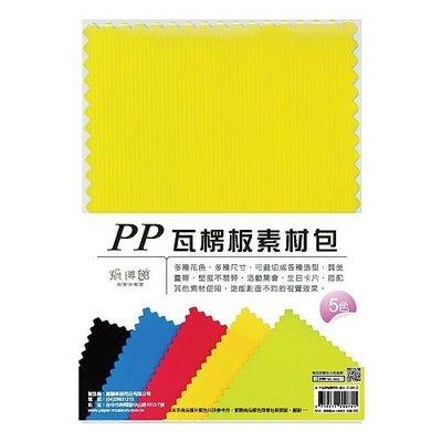 Luckshop  C129-12-A4/PP瓦楞板素材包-基本(鋸齒邊)(留言、卡片製作、隨意拼貼)
