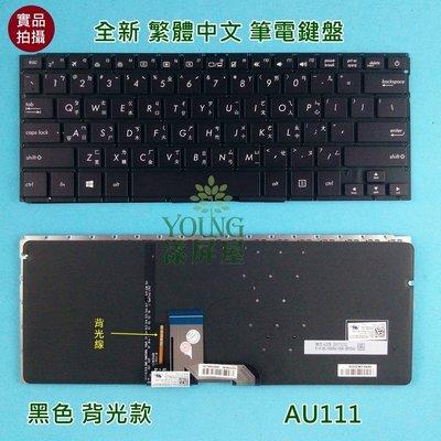 【漾屏屋】含稅 華碩 ASUS UX410 UX410U UX410UQ 全新 繁體中文 背光 筆電 鍵盤