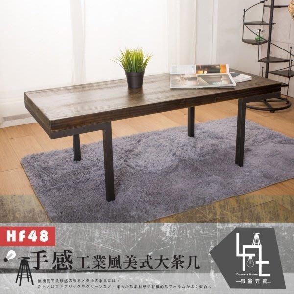 【微量元素-工業風】手感工業風美式大茶几 HF48