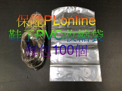 【彰化保隆】運動鞋/慢跑鞋/登山鞋/專用收縮袋/PVC弧形熱縮袋