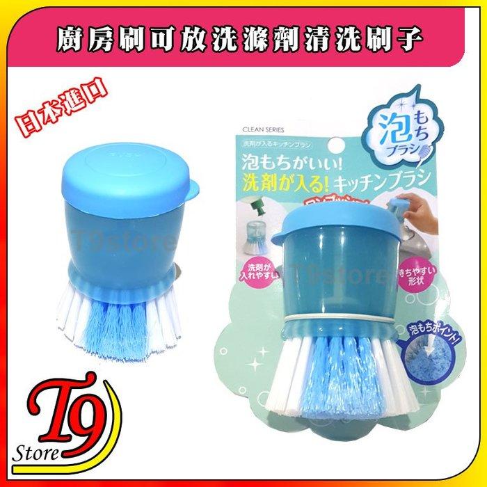 【T9store】日本進口 廚房刷可放洗滌劑清洗刷子