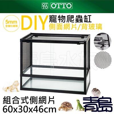 E。。。青島水族。。。DIY-603046X台灣OTTO奧圖-寵物爬蟲缸 烏龜缸==組合式側網片60*30*46cm