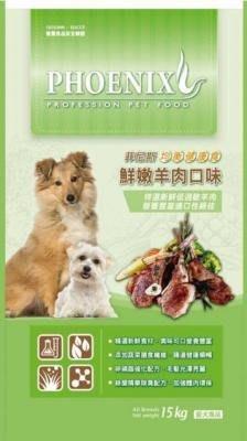 菲尼斯 均衡健康食 犬用飼料 新品嚐鮮價 牛/羊 2種口味任選
