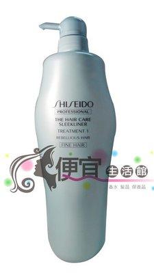 便宜生活館【瞬間護髮】SHISEIDO 資生堂   絲漾直控護髮乳1(清爽型) 1000g 免運