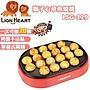 【大頭峰電器】LionHeart  獅子心 章魚燒機 LSG-129 / LSG129 現貨!