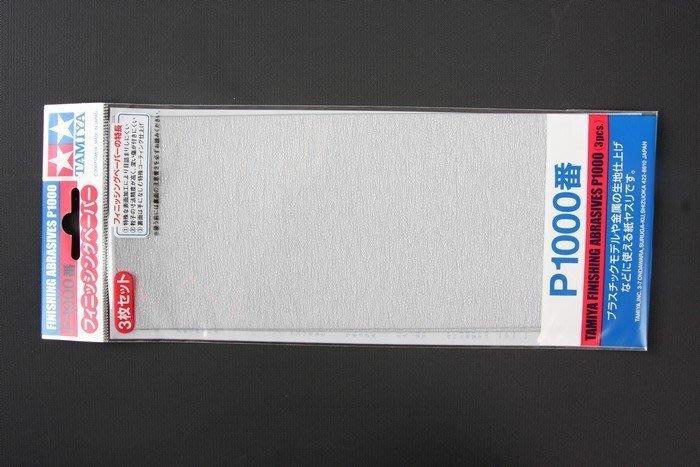 【小短腿玩具世界】TAMIYA 田宮 87057 水砂紙 1000號 3入