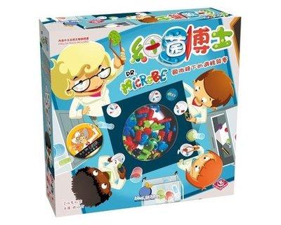 現貨【小海豚正版桌遊趣】細菌博士 Dr. Microbe 繁體中文版 正版桌遊