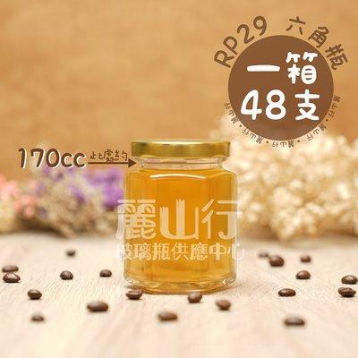 【麗山行】【RP29 190cc 六角瓶】【1箱 48支】【1支9元】【玻璃瓶】【玻璃罐】【玻璃空瓶】