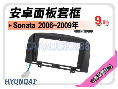 【提供七天鑑賞】現代 HYUNDAI Sonata 2006~2009年 9吋安卓面板框 套框 HY-1609IX