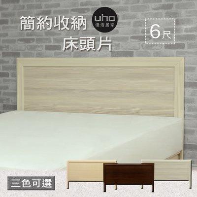 【UHO】  經典設計6尺雙人加大床頭片 中彰免運