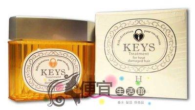 便宜生活館【瞬間護髮】KEYS  迷戀髮霜H  240g    溫度塑型髮質適用