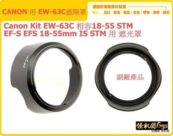 怪機絲 YP-10-012-04 Canon Kit EW-63C 相容18-55 STM  EF-S EFS 18-55mm IS STM 用 遮光罩