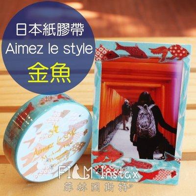 【菲林因斯特】日本進口 Aimez le style 紙膠帶 金魚/ 裝飾拍立得空白底片 邊框貼 卡片手帳