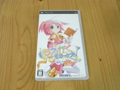 【小蕙館】PSP~ 萌學@英文Portable (純日版)