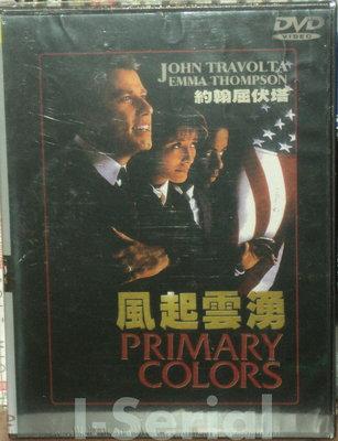 E6/ 全新正版DVD / 風起雲湧 PRIMARY COLORS (約翰屈伏塔 / 艾瑪湯普遜)