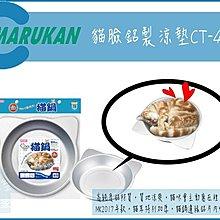 ☆寵愛家☆MARUKAN貓鍋,貓臉鋁製涼墊CT-417