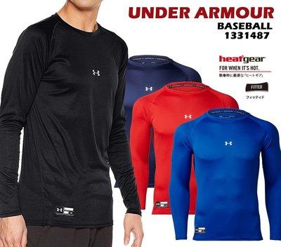 日本 UA 長袖棒球練習衣 FITTED 合身款 排汗衫 長袖緊身衣 UNDER ARMOUR 棒球內衣 1331487