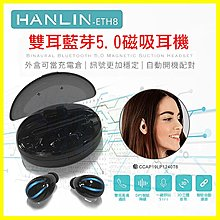 HANLIN ETH8 迷你藍芽雙耳無線耳機 磁吸充電倉 藍牙5.0 座艙式快速充電 自動配對 3D立體音效