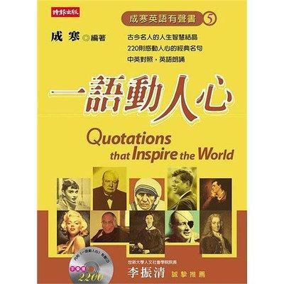 BOOK 成寒英語有聲書5:一語動人心  附 有聲CD   ISBN:9789571340968  新品