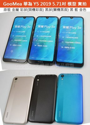 GooMea模型原裝Huawei華為 Y5 2019 Play 3E 5.71吋展示Dummy拍片仿製1:1沒收上繳交差
