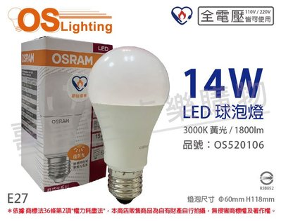 [喜萬年]含稅OSRAM歐司朗 LED CLA125 14W 3000K 黃光 E27 全電壓 球泡燈_OS520106