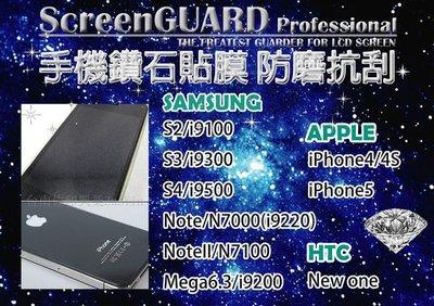 [佐印興業] 鑽石 鑽石貼膜 手機保護貼 apple iphone 4S 5/ SE/ note 2/ s4/ new one 台南市